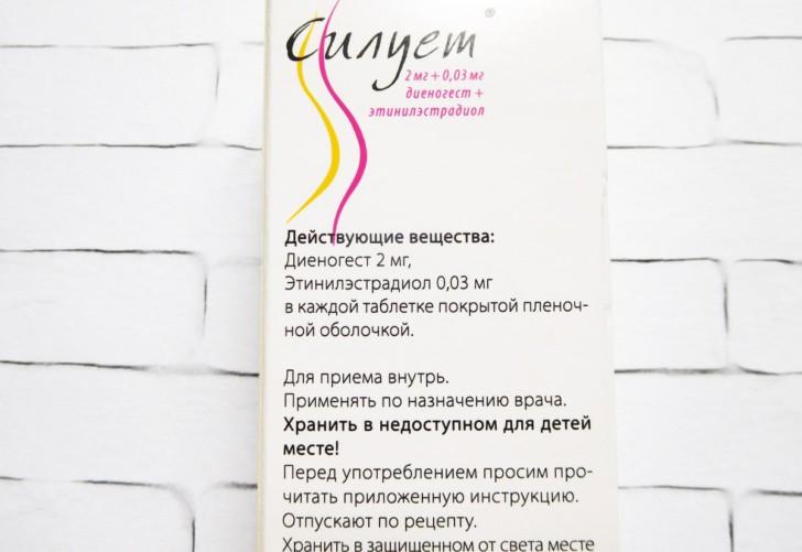 Силуэт – оральный гормональный контрацептив: особенности и инструкция по применению