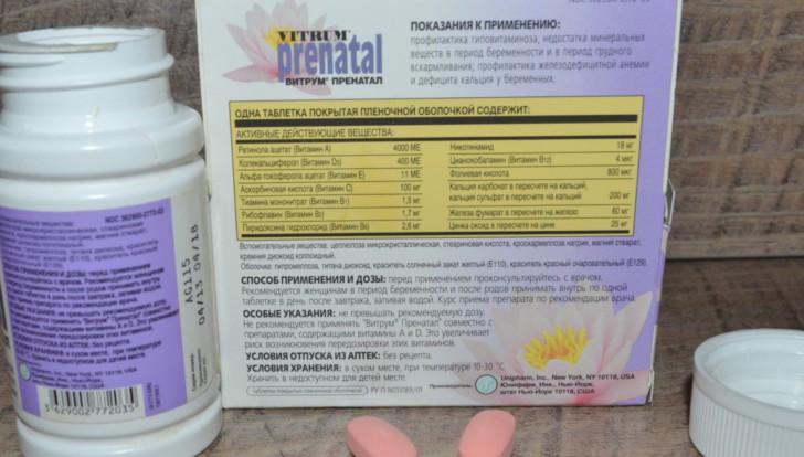 Витрум Пренатал для беременных: полный состав и свойства компонентов, инструкция по применению витаминов