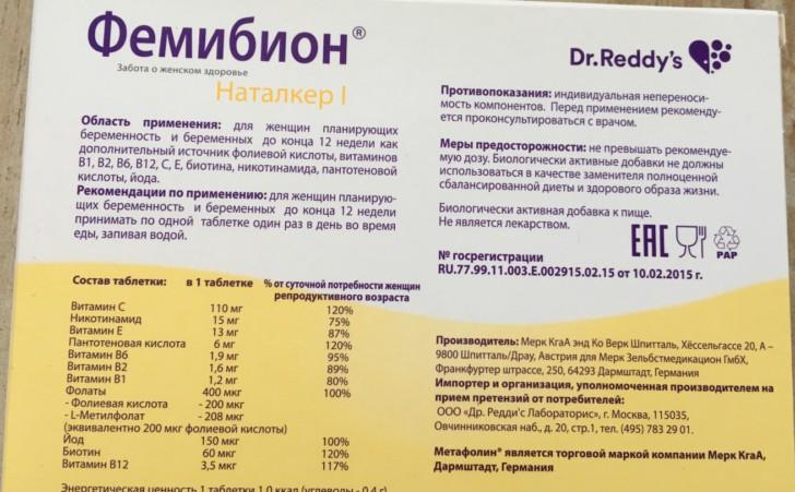 Фемибион или Элевит Пронаталь: какой препарат лучше при планировании беременности?