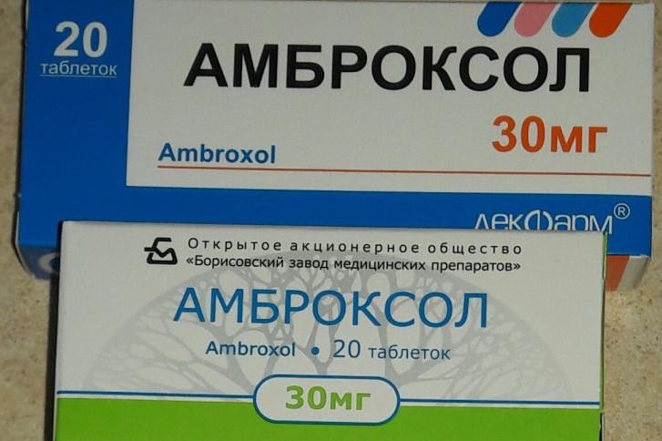 Амброксол: инструкция по применению сиропа от кашля для детей до года и старше, аналоги препарата