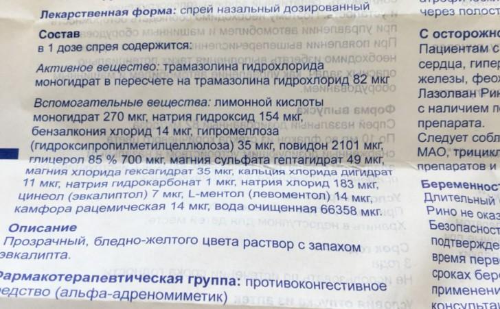 Капли Лазолван Рино инструкция по применению в 1, 2 и 3 триместрах беременности
